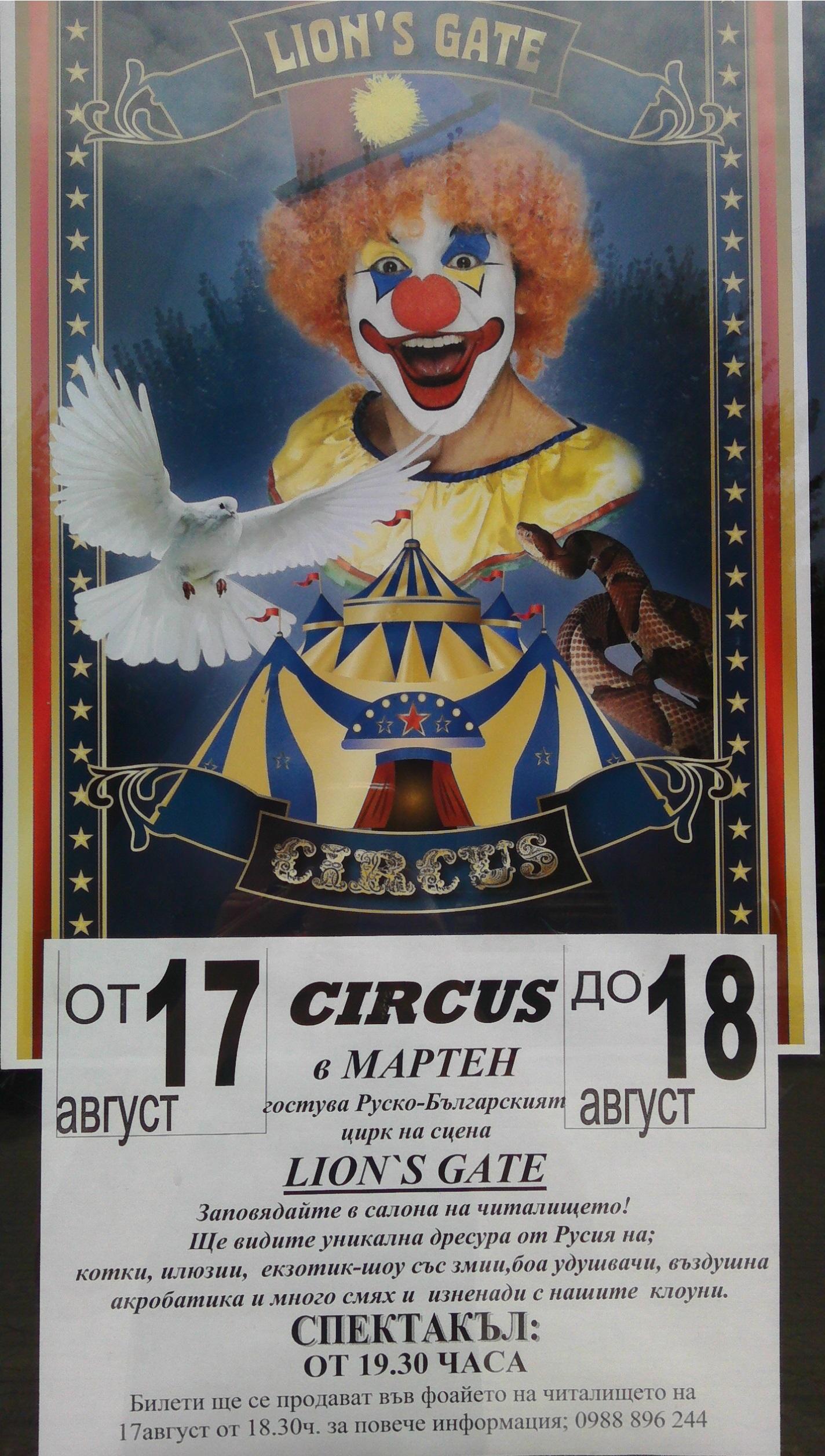 Цирк Lion`s Gate в Мартен